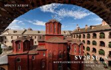 QSL-kort från SV2RSG/A – Mount Athos