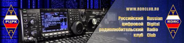 Höstens aktiviteter i ryska digitaltrafikklubben