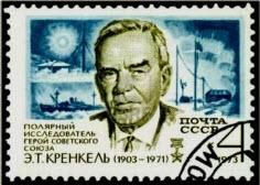 Ernst Krenkel