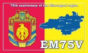 em75v_front