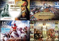 2021 = 200 år grekisk självständighet