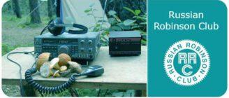 Russian Robinson Club QRV från IOTA NA-039+NA-070